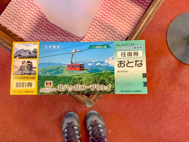 ロープウェイの運賃は往復で大人2100円