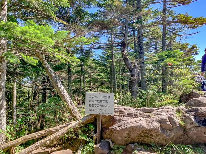 三ツ岳や雨池峠を目指す方はこちらへ進みます
