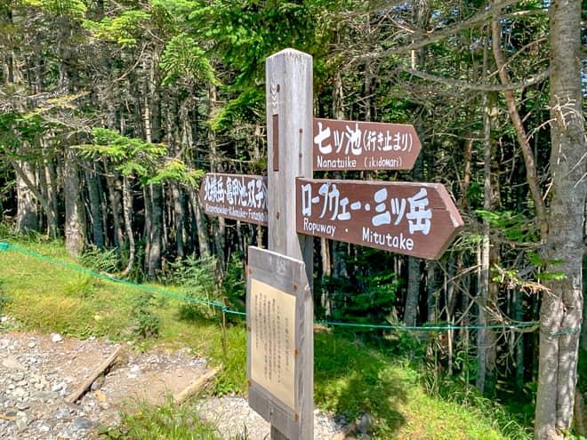 北横岳ヒュッテからは七ツ池へ行くことが出来ます