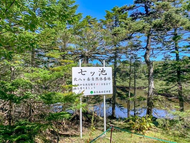 北横岳山頂直下に7つの池が点在するスポットです