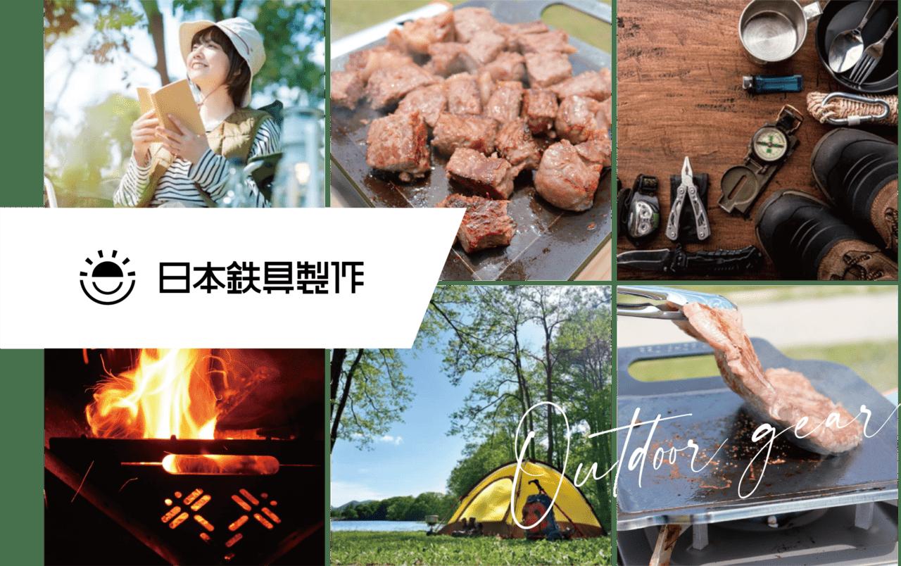 鉄工のプロが作ったキャンプギアブランド「日本鉄具製作」の無骨すぎるギアが熱い