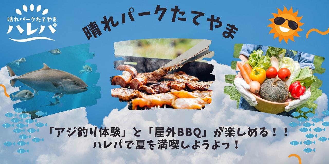 日本初!釣り堀、BBQ、直売所が一体になった体験型施設が千葉にオープン