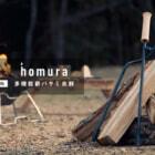 クラウドファンディングで900万円超を集めた多機能薪バサミ「炎群 homura」が一般発売開始