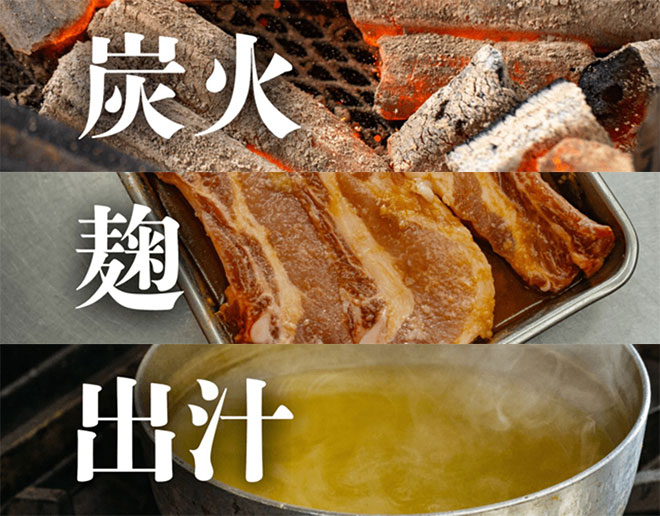 炭火と麹と出汁