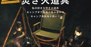 雑誌CAMP LIFE 2021秋冬号の付録はソロキャンプに便利な「焚き火グリルプレートmini」