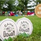キャンプ飯の新定番!計量不要で美味しく炊ける「CAMP de GOHAN」クラウドファンディングを開始