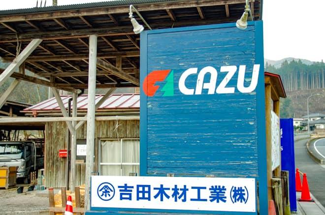 CAZUキャンプ場1