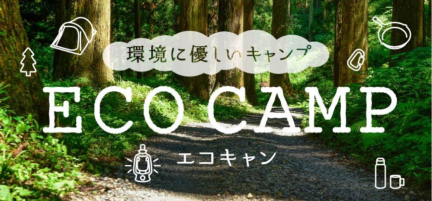 アウトドアブランド「モンターナ」の環境に優しいキャンプ用品で、エコキャンプを始めよう!