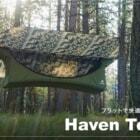 締め切り間近!完全フルフラット式ハンモック「Haven Tent」のXLサイズカモ柄が先行販売中