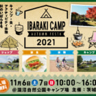 秋のいばらきを満喫!「IBARAKI AUTUMN FESTA 2021」が11月6日,7日に開催決定!