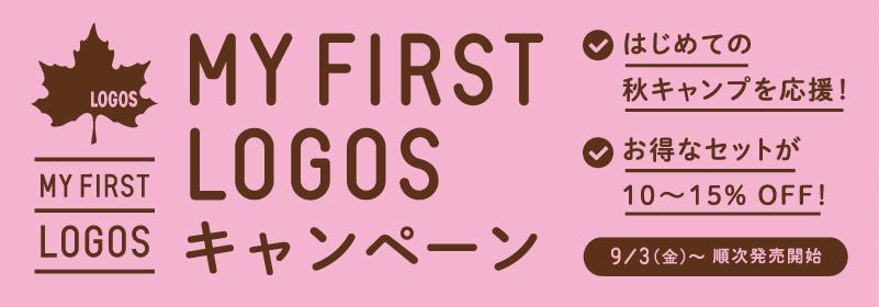 MY FIRST LOGOSキャンペーンバナー