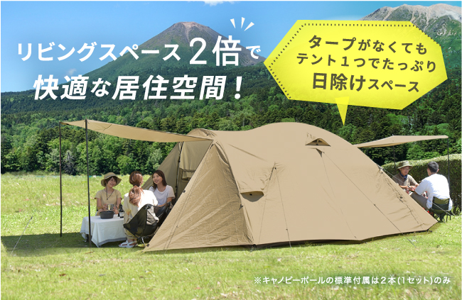 2万円でお釣りが来る!良コスパのPYKES PEAKから最大6人寝れる大型テントがローンチ