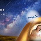 安心の日本メーカー「PYKES PEAK」の新感覚テントがお手頃価格で販売開始