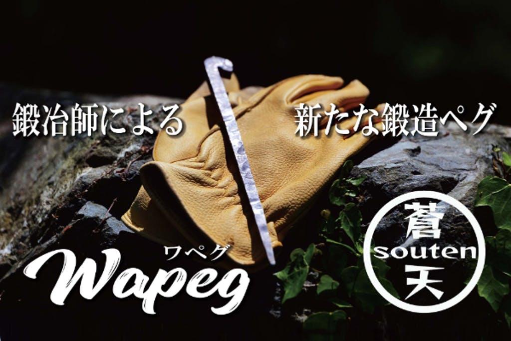 WAPEG (2)