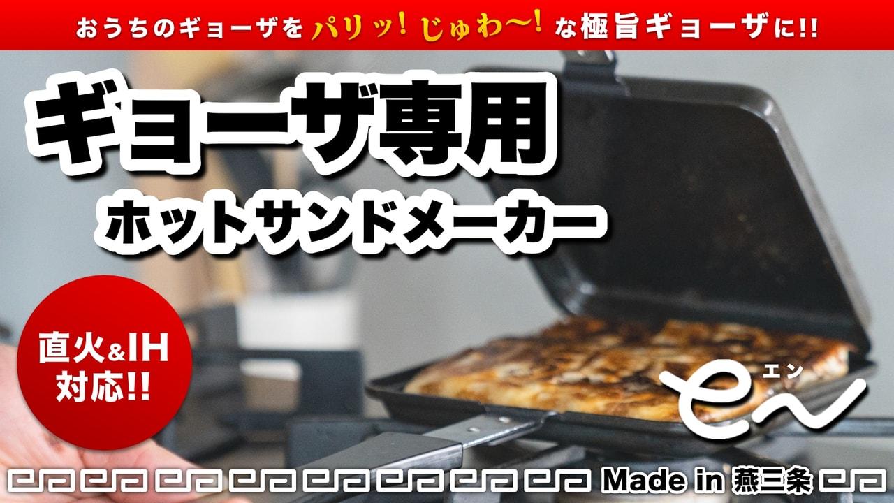 お店レベルの餃子が作れる!?餃子専用ホットサンドメーカー「eN」がMakuakeに登場!