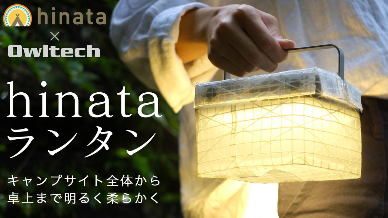 【hinata × オウルテック】大容量&シェード付き!キャンパーの希望を叶えるLEDランタンが登場!