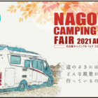 キャンピングカーが大集合!10月9日,10日は「名古屋キャンピングカーフェア2021 AUTUMN」