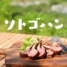 キャンプで手軽にラムチョップ!アウトドア専用食品「ソトゴハン」が販売スタート!