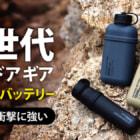 防水・防塵を追求した次世代モバイルバッテリーが、あのELECOMから登場!