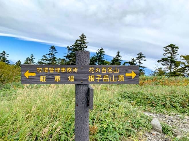 根子岳に登ってみてわかったこと