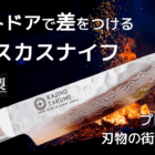 刃物の町「大阪堺」発アウトドア向けのダマスカスナイフが先行販売開始