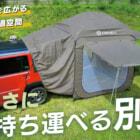 防水・UV加工の3面タープ がすごい!車に繋げるテント「Carlock(カーロック)」が誕生!