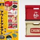 【Amazon事前予約分完売】MonoMaster12月号の付録はチャムスのコンテナボックス2個セット!