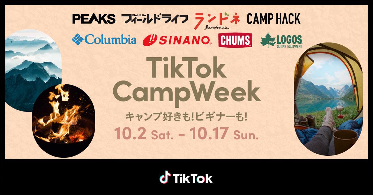 TikTokでキャンプ動画投稿コンテストが開催中!人気芸人のソロキャン生配信も!?