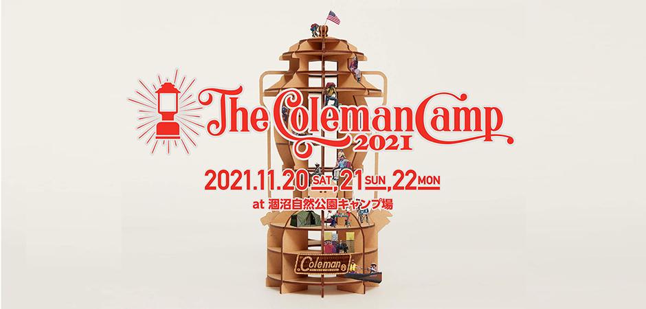 今年は茨城県で開催!The Coleman Camp 2021でコールマンを遊び尽くそう!