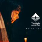相模原キャンプエリアで夕方からのゴールデンタイムを楽しむ「Twilight SAGAMIHARA」実施中!