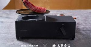 【amadana × 浅草今半】クラファン追加リターンがすごい!オリジナル鉄プレート&黒毛和牛セット
