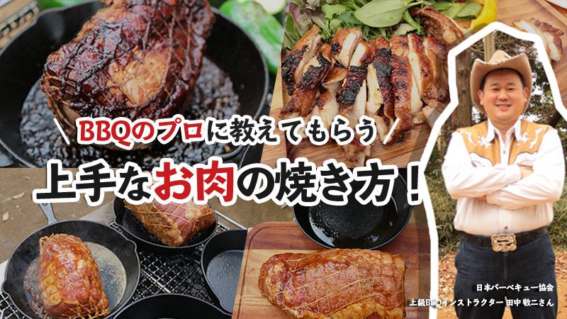 BBQのプロに教えてもらう上手なお肉の焼き方!