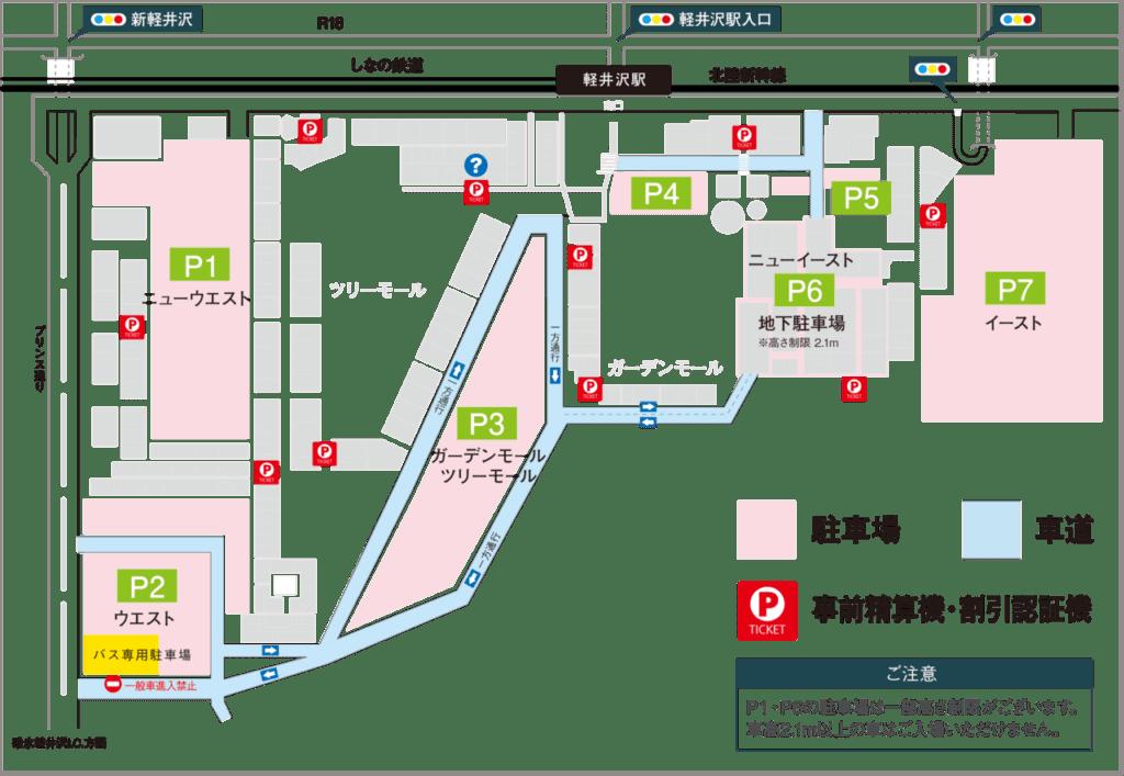 /2795-karuizawa-pspーaccess-1024x707