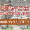 【カートラジャパン2019】に行ってきました!