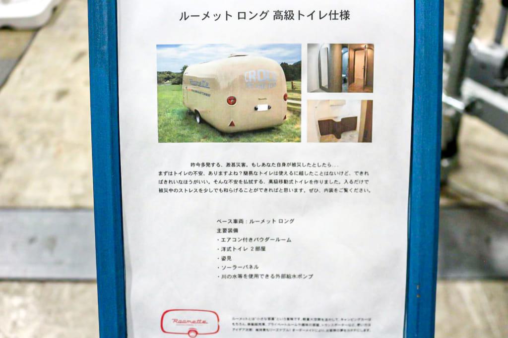 /3196-toiletcar01-1024x682