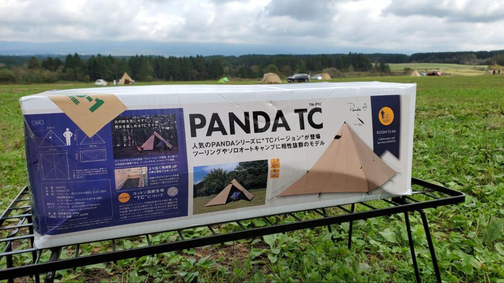 /4193-pandatc-hako01-1024x576