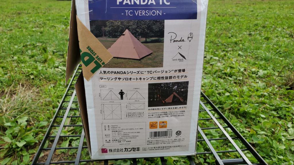/4193-pandatc-hako03-1024x576