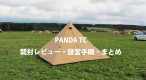 パンダTCの開封、設営手順、まとめ