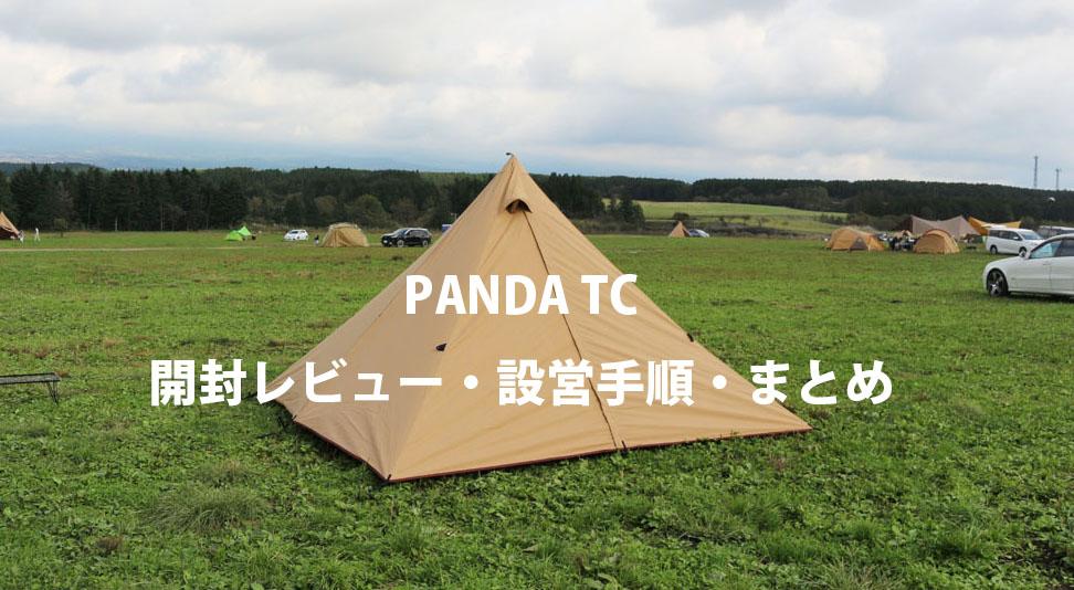 パンダTC【開封・シリーズ比較・付属品・設営手順】徹底レビュー