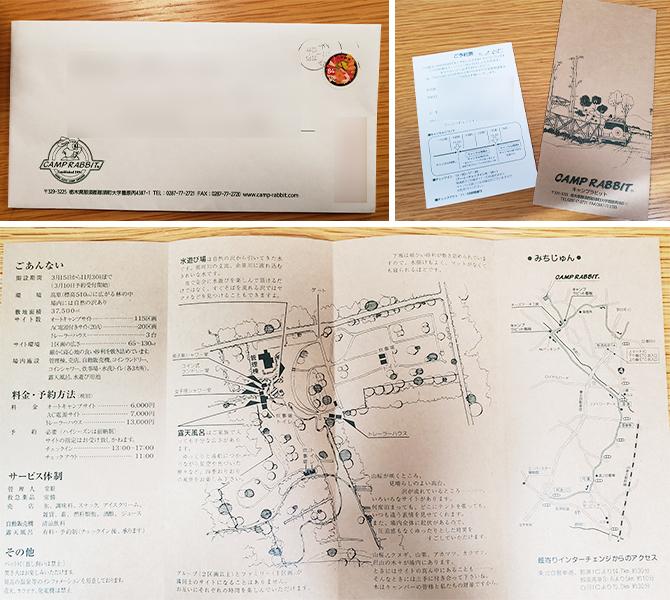 /6152-キャンプラビット予約確認票の手紙