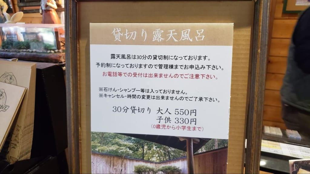 /6152-貸し切り温泉の料金-1024x576