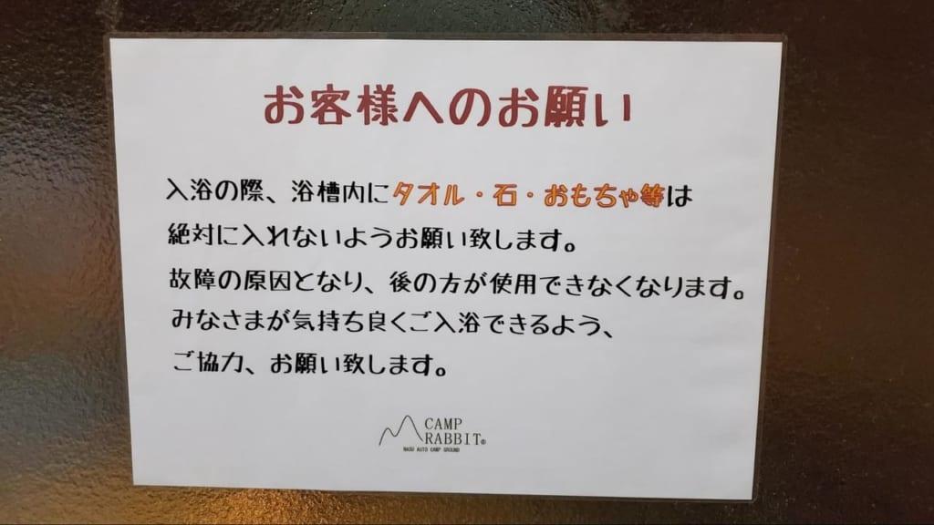 /6152-貸し切り温泉の注意事項-1024x576