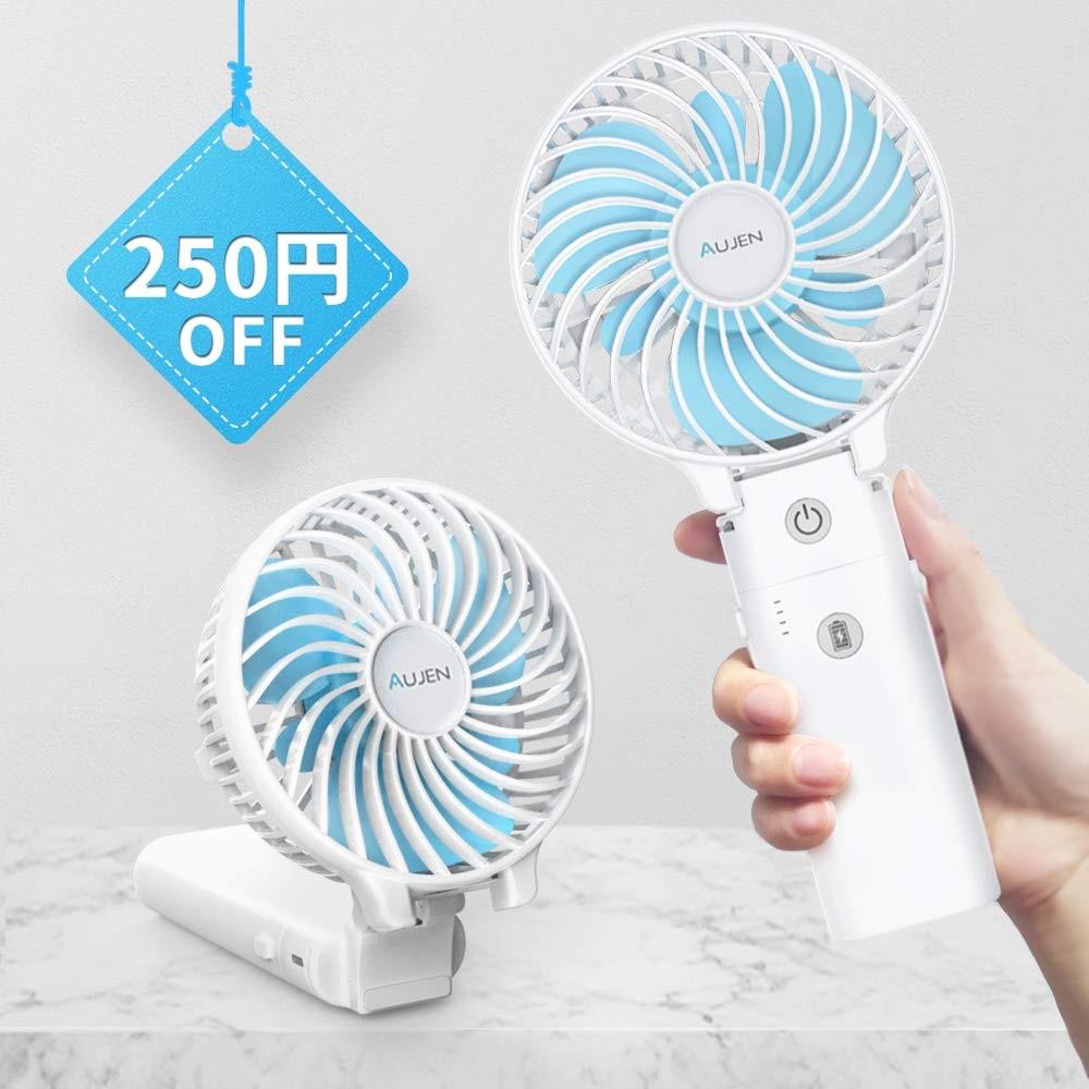 /Aujen-携帯扇風機