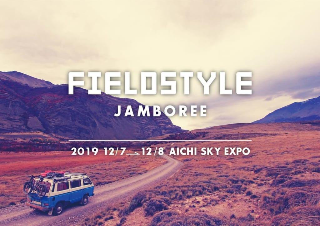 /FIELDSTYLE-JAMBOREE-2019-in-AICHI-SKY-EXP-1024x724