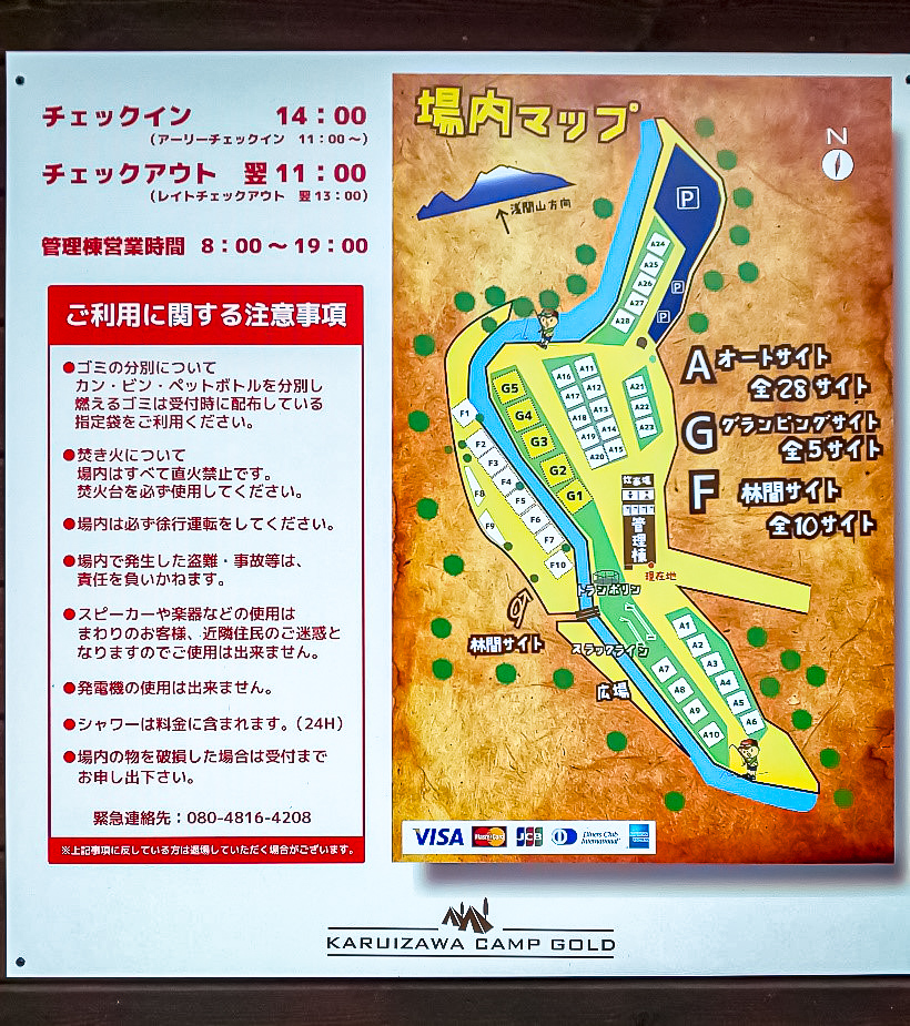 /KARUIZAWA-CAMP-GOLDのサイトマップ