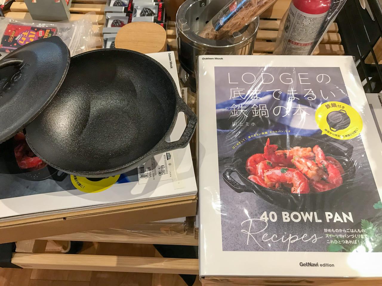 LODGEの底まで丸い鉄鍋の本