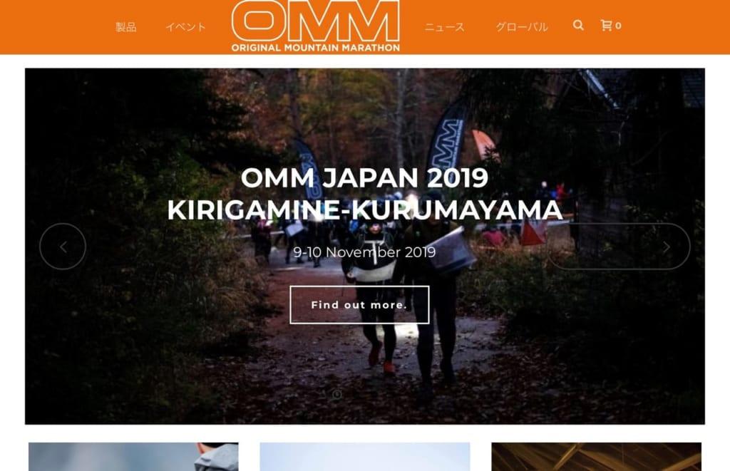 /OMM-Lite-WEBサイト-1024x661