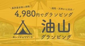 福岡で激安グランピング施設がOPEN!4,980円でおしゃれグランピングをしよう!