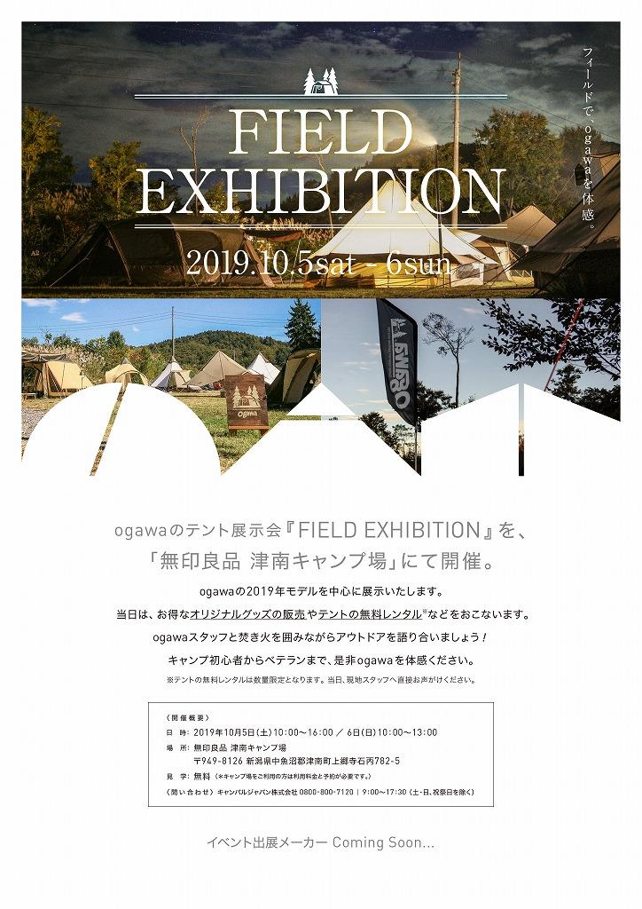 /ogawa展示会イベント